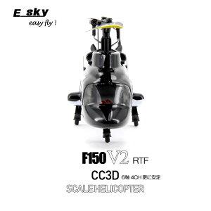 [ポイント10倍] 安定性抜群 初心者向けヘリ Esky F150V2 + 新型Miniプロポ セット RTF (esky-f150v2) スケール機 4ch 6軸 CC3D搭載 ラジコン ヘリコプター 室内ヘリ 【技適・電波法認証済】