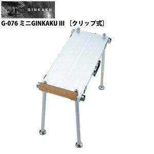 ダイワ G-076 ミニGINKAKU III [クリップ式](ginkaku-035835)|ヘラブナ用品 釣具 釣り ヘラ釣り ヘラ台 野釣り 銀閣 GINKAKU ヘラブナ