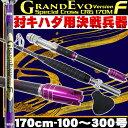 [10%offクーポン発行中] 相模湾 キハダ スペシャル GrandEvo Version-F スペシャルクロスCRG 170M (100〜300号) 軽量…