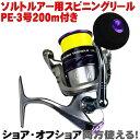 ショアジギング リール PE付スピニングリール YOSHIKI 5000X2 PE3号200m付 (ori-087986)|ショアジギ ジギング 青物 …