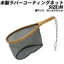 ベイシック 木製ラバーコーディングネット M (basic-083089)|釣具 釣り フィッシング フィッシングギア 管理釣り場 エ…