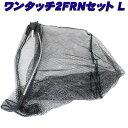 携帯便利なランディングネット ワンタッチ2FRNセット L 100サイズ(marushin-150039)|ランディングツール 玉網 タモ網…