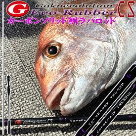 カーボンソリッド鯛ラバロッド Gokuevolution Evo-Rubber CS (goku-cs)|マダイ 鯛 ラバ タイ ディープ ソルトルアー オフショア 船釣り フル カーボン ソリッド ゴクスペ エボラバー