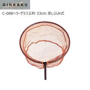 C-088ヘラ・グラス玉枠 33cm 差し込み式(ginkaku-036238)|ヘラブナ へらぶな へら 玉網 アミ 網 尺