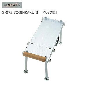 ダイワ GINKAKU G-075 ミニGINKAKU II [クリップ式](ginkaku-036498)|ヘラブナ用品 釣具 釣り ヘラ釣り ヘラ台 野釣り 銀閣 GINKAKU ヘラブナ