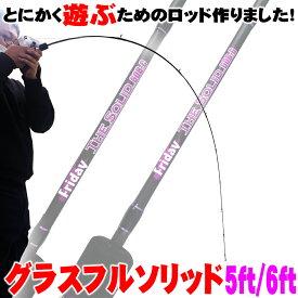 とにかく遊ぶためのフルグラスソリッドロッド FRIDAY TheSolid GLASS 3ft/4ft (goku-tsg-)|バットジョイント 漁港 トラウト ニジマス 鱒 レンジャー 穴釣り アウトドア 管理釣り場 カスタム フルソリ ショア オカッパリ アジング メバリング 波止場 釣り 船釣り sp40 ct40