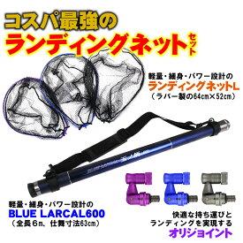 ランディング3点セット BLUE LARCAL 玉ノ柄600+ランディングネットL+ジョイントパーツ (sip-netset01-l)|玉の柄 タモ網 アミ 磯玉 ランディング シャフト ネットジョイント ショアジギング 磯 波止 海 フィッシング 釣り 釣具 道具 おり