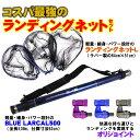 ランディング3点セット BLUE LARCAL 玉ノ柄500+ランディングネットL+ジョイントパーツ (sip-netset03-l)|オカッパリ …