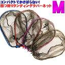 [ポイント10倍] 四つ折り ランディングネット(オーバル)M レッド/ブルー/ガンメタ/パープル オーバルフレーム(ori-…