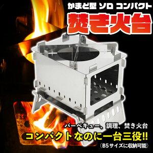 【Cpost】かまど型 ソロ 焚き火台 (camp-956389)|アウトドア キャンプ バーベキュー BBQ 焚き火 五徳 着火