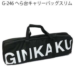 ダイワ GINKAKU G-246 ヘラ台キャリーバッグスリム(ginkaku-036276)|ヘラブナ用品 へらバッグ ロッドケース クッション へら道具 Daiwa グローブライド 銀閣 snow peak