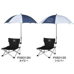 PROX PX8312 あぐらイスパラソル(px-8312) |ヘラブナ用品 ヘラパラソル パラソル ヘラブナ へらぶな 釣具 おり釣具 パラソル