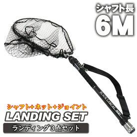 Gokuspe ショアソルト専用 ランディングセット BLACK LARCAL 600 + ランディングネット Lサイズ + エボジョイント2 3点セット ガンメタ (sip-netset44)|カーボン ランディング シャフト 6m ラバー ネット ショアジギング シーバス 青物 タモ ステー タモ網 玉網