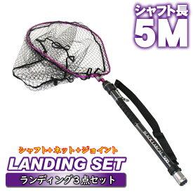 Gokuspe ショアソルト専用 ランディングセット BLACK LARCAL500 + ランディングネット Lサイズ + エボジョイント2 3点セット パープル (sip-netset45)|カーボン ランディング シャフト 5m ラバー ネット ショアジギング シーバス タモ ステー タモ網 たも 玉網