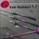 タイラバロッド GokuEvolution Evo-Rubber ST(ゴクエボリューション エボラバー ソリッドティップ) 702-3 (90312) LureWt:50g〜150g(Max:180