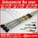16'New 総糸巻 イカ直結釣法 Gokuspecial Ika Spec LBF Limited 125-100号(80218)/125-150号(8021...