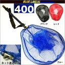 小継玉の柄 BLUE LARCAL400 & ランディングネットM(オーバールフレーム) セット (190138-400-190151) 玉ノ柄 タモ網 アミ ...