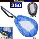 小継玉の柄 BLUE LARCAL350 & ランディングネットL(オーバールフレーム) セット (190138-350-190155)|玉ノ柄 タモ網 アミ ...