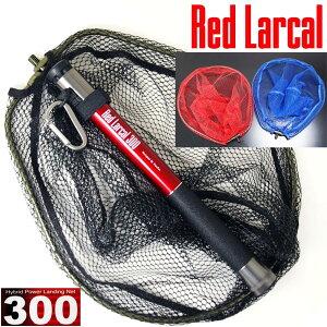 [ポイント10倍] ランディングシャフト(カーボン) & ネットセット Red Larcal300 + ランディングネットS 黒 /青/赤(190141-bk)|オカッパリ ランディング シャフト ポール ネット タモ 網 柄 アジング メ