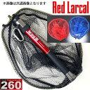 ランディングシャフト(カーボン) & ネットセット Red Larcal(レッドラーカル) 260 + ランディングネットS 黒 /青/赤(190140-bk)...