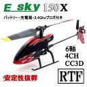 ORI RC NEW ESKY 150X + Mini プロポ セット (esky-150x) 4ch 6軸 CC3D搭載 ラジコン ヘリコプター 安定性抜群 室内ヘ…