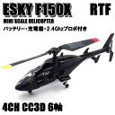 ORI RC NEW ESKY F150X + Mini プロポ セット (esky-f150x) スケール機 4ch 6軸 CC3D搭載 ラジコン ヘリコプタ...
