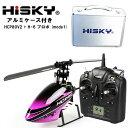 HiSKY アルミケース付き HCP80 V2 + H6 プロポ RTF (mode1) (hisky-hcp80v2m1-h6-BOX)【技適・電波法国内認証済】 3軸…