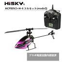 HiSKY HCP80 V2 + H6 プロポ RTF (mode2) (hisky-hcp80v2m2-h6)【技適・電波法国内認証済】 3軸6軸切り換え 初...