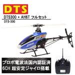 即納!DTS300+AH6TプロポセットRTF(dts-300)フライバーレス6CHGWYジャイロブラシレスモーターORIRCホバリング調整済み ラジコンヘリコプターDTS【P20Feb16】
