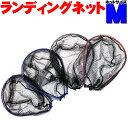 ランディングネットM 赤/青/黒/紫 オーバールフレーム (190151)|ランディング ネット タモ 網 オカッパリ エギング …