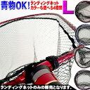 ランディングネットL 青/黒/紫/赤 オーバールフレーム (190155)|オカッパリ ランディングネット タモ 網 玉網 ラ…