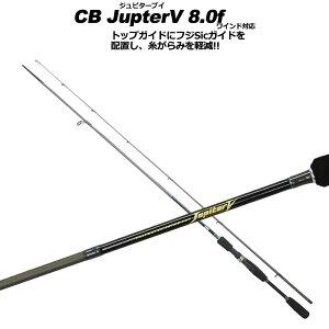 [ポイント10倍] エギングロッド ジュピターV Jupiter V 8.0f (basic-041645)|アオリイカ 烏賊 餌木 エギ エギング スピニング 竿 ロッド ランガン 波止 磯 ショアゲーム 磯 波止 海水 E 釣り 釣具 つり