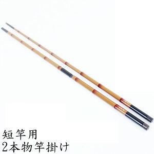 千尋 誉(せんじん ほまれ)短竿用 竿掛け2本物 口巻(daishin-730438)|ヘラブナ用品 竿掛 玉の柄 竿掛