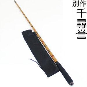 千尋 誉(せんじん ほまれ)玉の柄1本物 笛巻(daishin-730902)|ヘラ ヘラブナ用品 竿掛 玉の柄 玉の柄