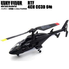 NEW ESKY F150X + Mini プロポ セット (esky-f150x) スケール機 4ch 6軸 CC3D搭載 ラジコン ヘリコプター 安定性抜群 室内ヘリ 【技適・電波法認証済】