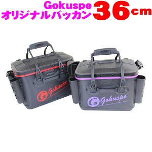 数量限定Gokuspeオリジナルバッカン36cm(goku-9512)120サイズ|バッカンゴクスペタックルバックジギングタイラバオフショアシーバスおり