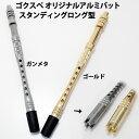 Gokuspe アルミバット STロング型 超ロングフェル-ル付 (内径:12/13/14/15/16/18mm) カラー:ゴ-ルド/ガンメタ (11005…