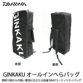 ダイワ GINKAKU オールインへらバッグ ブラック G-231 120サイズ[ginkaku-073431]|ヘラブナ用品 へらバッグ ロッドケース クッション へら道具 Daiwa グローブライド 銀閣 snow peak