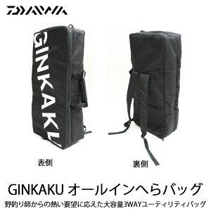 ダイワ GINKAKU オールインへらバッグ ブラック G-231 [ginkaku-073431]|ヘラブナ用品 へらバッグ ロッドケース クッション へら道具 Daiwa グローブライド 銀閣 snow peak