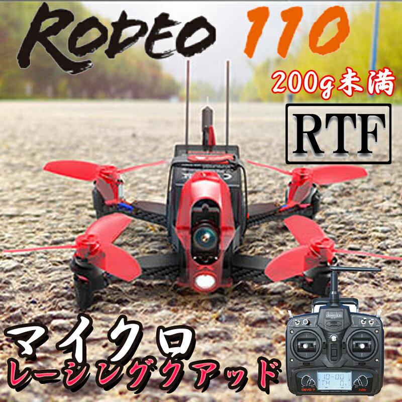 【技適・電波法認証済】WALKERA Rodeo 110 + DEVO7 セット 室内FPVドローン ワルケラ 純正 カメラ 充電器 付き RTF (rodeo110) 日本語プロポ説明書付 レーシング クワッド ドローン|ラジコン ヘリコプター 関連商品 rodeo110 ロデオ110 walkera 本体セット