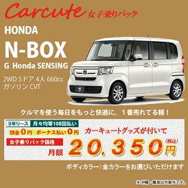 N-BOX【Carcute 女子乗りパック】ホンダ N-BOX 2WD 5ドア G Honda SENSING 4人 660cc ガソリン DCVT【新車カーリース】★カード決済OK★