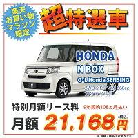 N-BOX 【期間限定!超特選車】...
