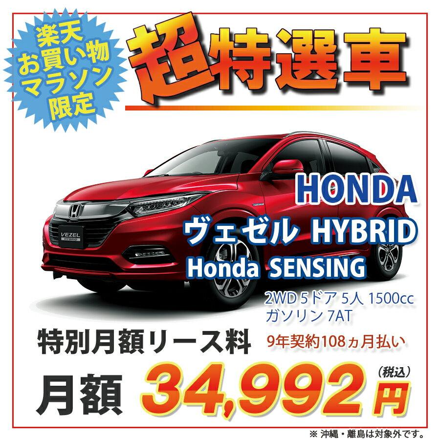【楽天お買い物マラソン限定!超特選車】ホンダ ヴェゼル 2WD 5ドア HYBRID Honda SENSING 5人 1500cc ガソリン 7AT【新車】