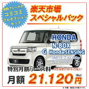 N-BOX【楽天市場スペシャルパック】ホンダ N-BOX 2WD 5ドア G Honda S...