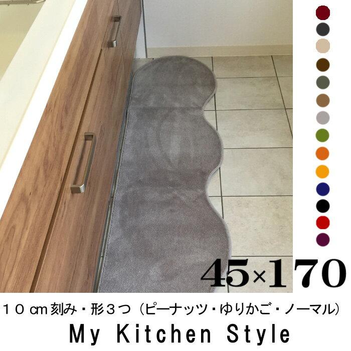 キッチンマット 170 45×170 My Kitchen Style 北欧 キッチンマット モダン キッチン マット ロング キッチン ラグ 洗える シンプル おしゃれキッチンマット マイキッチンスタイル イージーオーダー ギフト 新築祝 内祝 出産祝