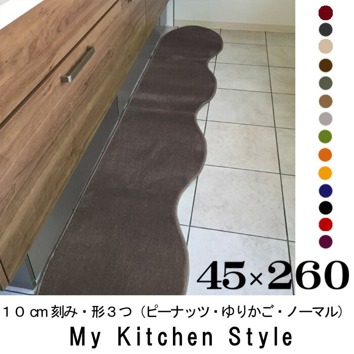 キッチンマット 260 45×260 My Kitchen Style 北欧 キッチンマット モダン キッチン マット ロング キッチン ラグ 洗える シンプル おしゃれキッチンマット マイキッチンスタイル イージーオーダー ギフト 新築祝 内祝 出産祝