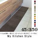 キッチンマット 350 45×350 My Kitchen Style 北欧 キッチンマット モダン 送料無料 キッチン マット ロング ワイド キッチン ラグ...