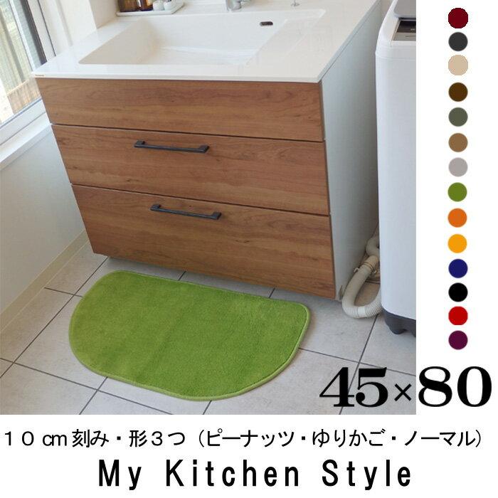 キッチンマット 80 45×80 My Kitchen Style 北欧 キッチンマット モダン キッチン マット キッチン ラグ 洗える シンプル おしゃれキッチンマット マイキッチンスタイル イージーオーダー ギフト 新築祝 内祝 出産祝