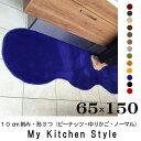 キッチンマット 150 65×150 My Kitchen Style 北欧 キッチンマット モダン キッチン マット ロング ワイド キッチン …