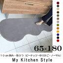 キッチンマット 180 65×180 My Kitchen Style 北欧 キッチンマット モダン キッチン マット ロング ワイド キッチン ラグ 洗える ...